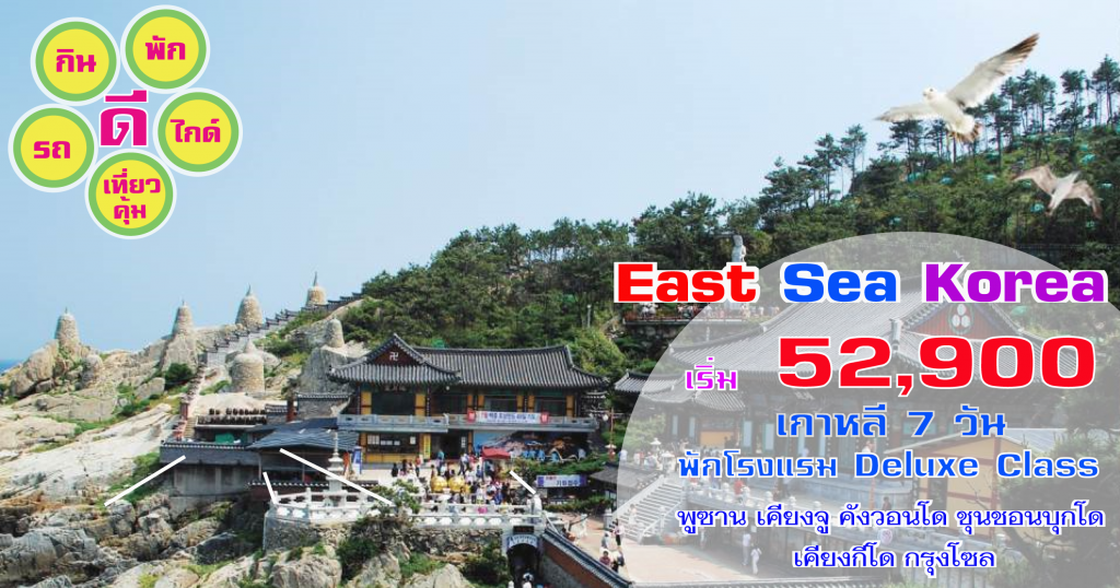 East Sea Korea