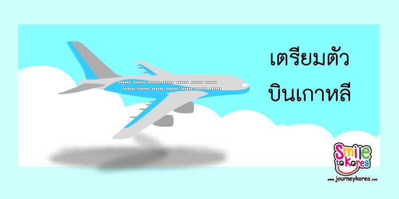 เตรียมตัวบินเกาหลี Edit