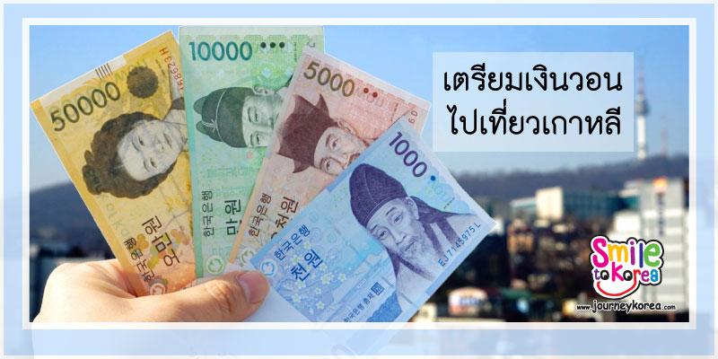 ปกเตรียมเงินวอน