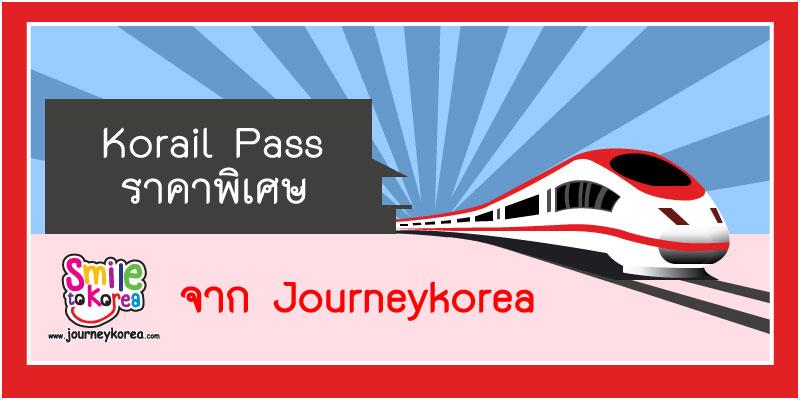ตั๋วรถไฟเกาหลี KR PASS