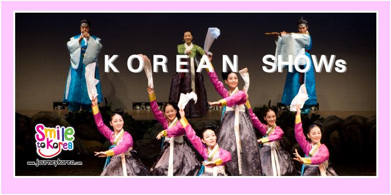 ตั๋วชมการแสดงเกาหลี