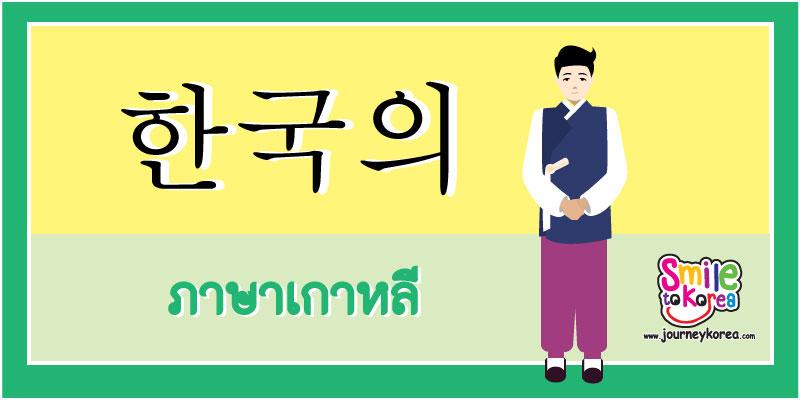 ปกภาษาเกาหลี