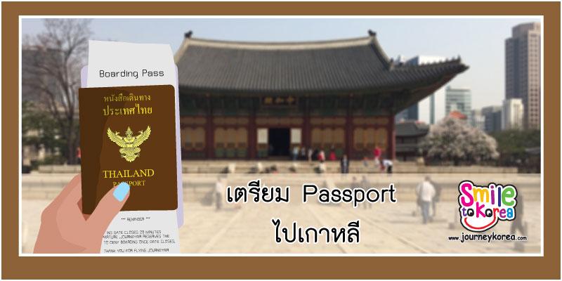 เตรียมPassportไปเกาหลี