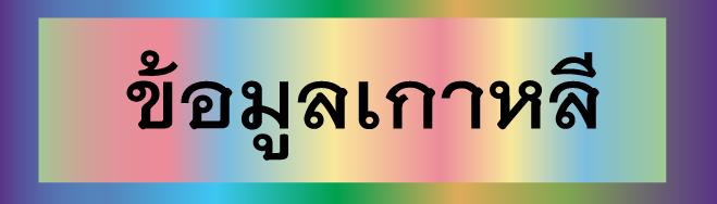 ข้อมูลเกาหลี