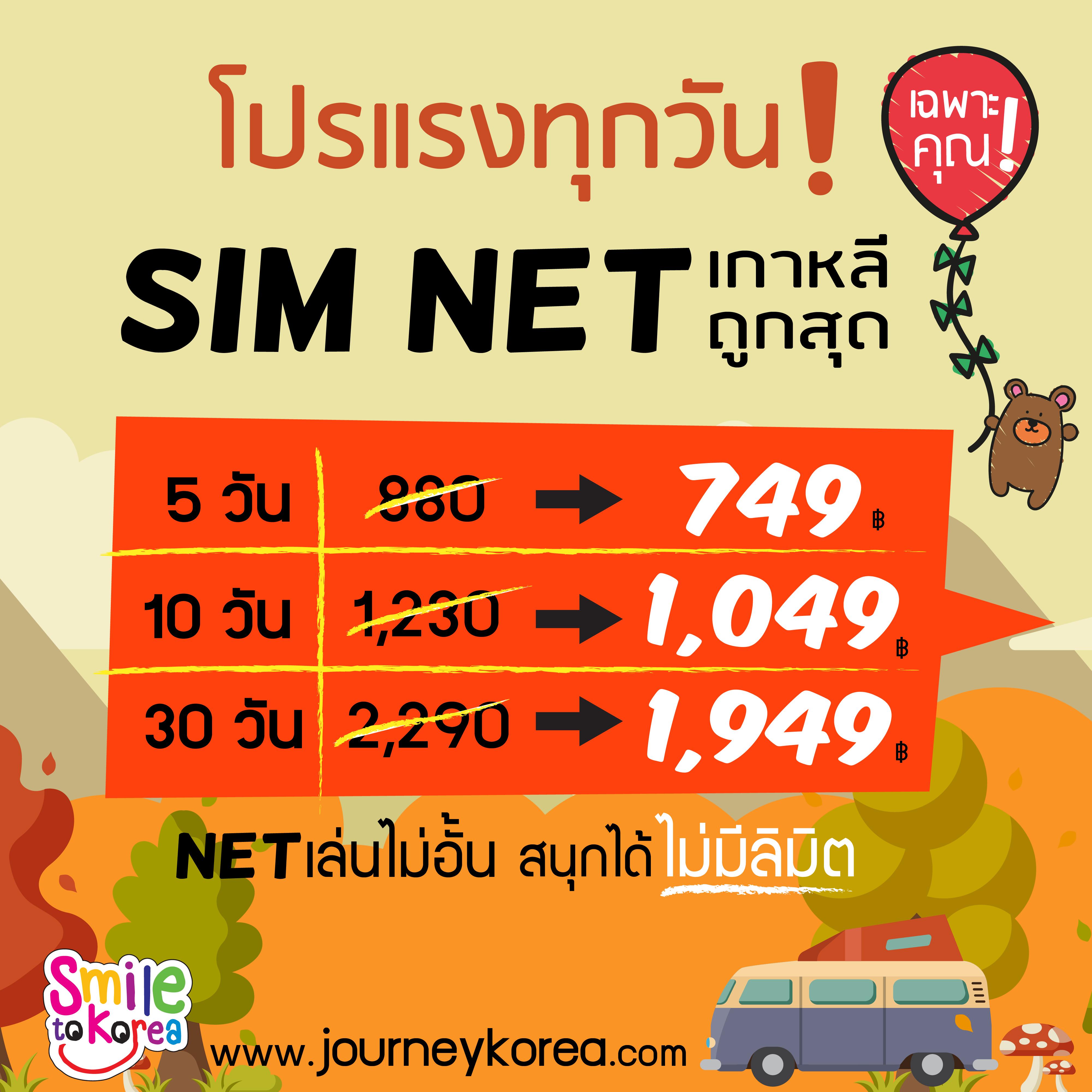 โปร กย SIM NET ลด-01