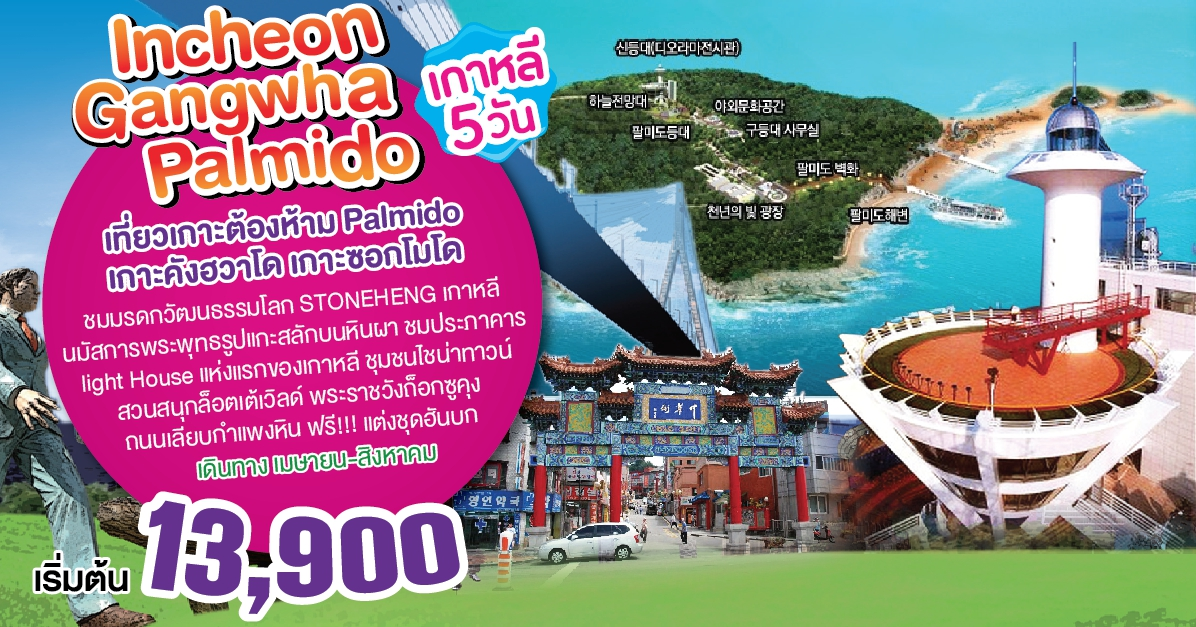 Incheon Gangwha Palmido_Spring&Summer