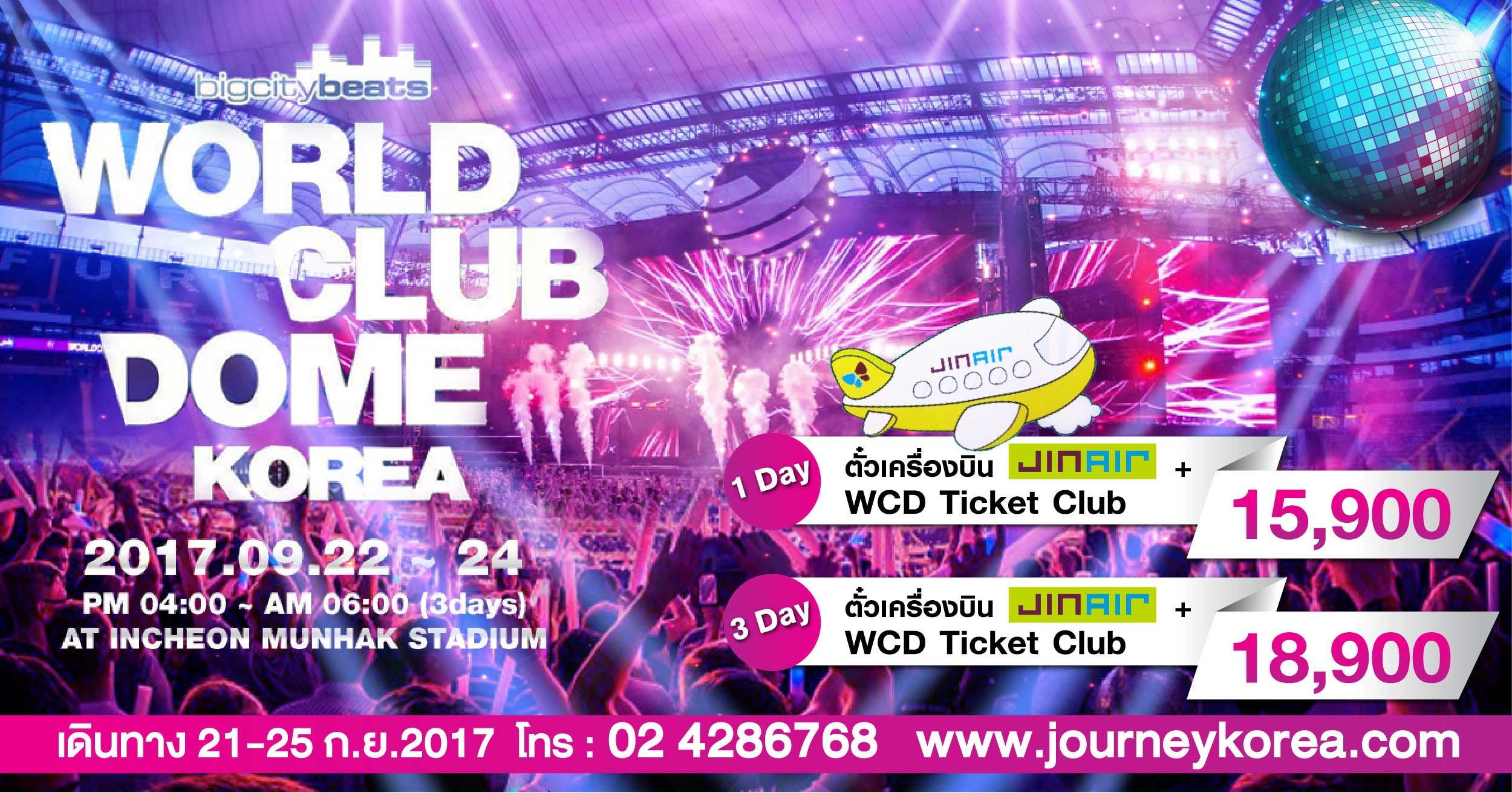 wold club dome (jin air)-01