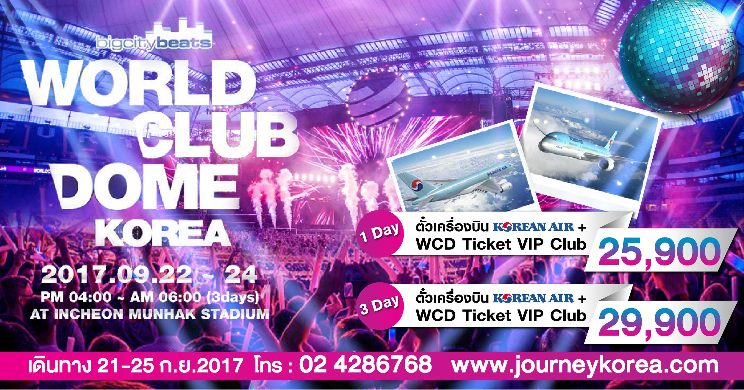 wold club dome(korean air)-01