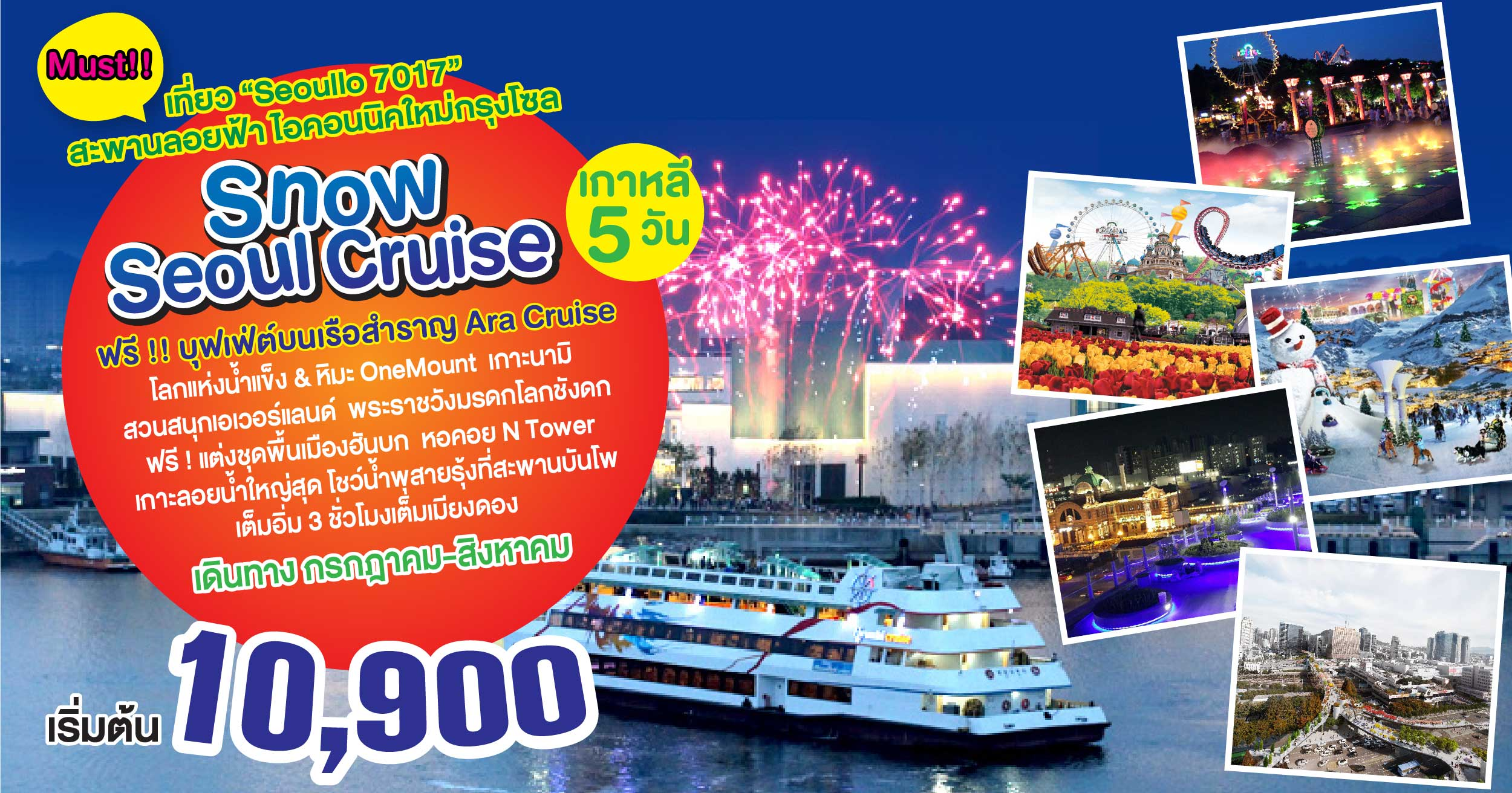 Snow Seoul Cruise- แก้ 10900