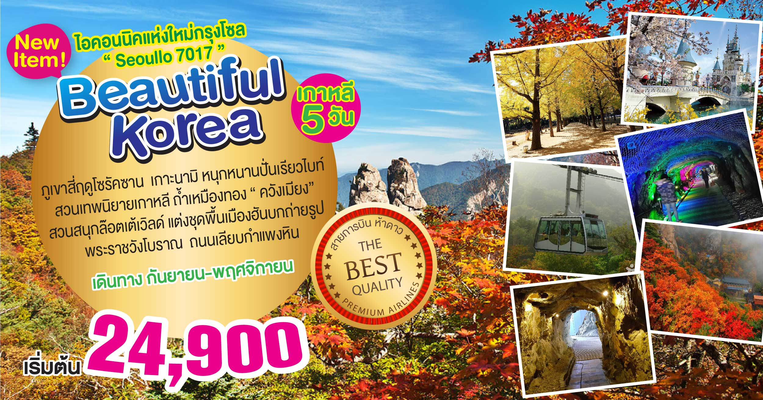 Beautiful Korea (บิน 5 ดาว)-01