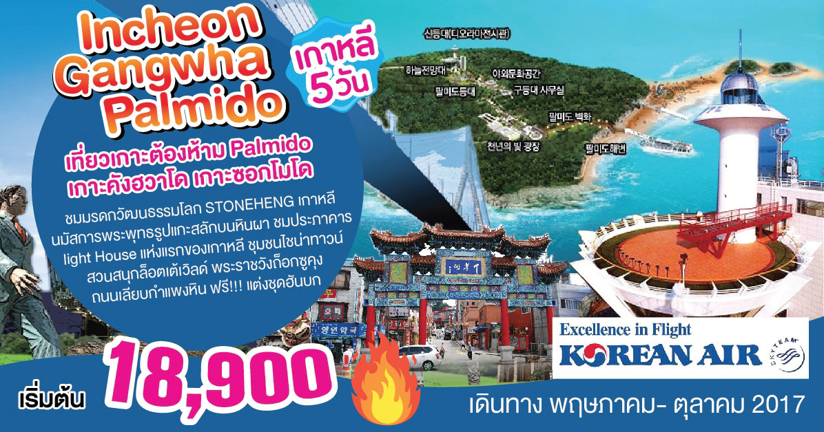 KE-Incheon-Gangwha-Palmido---18,900