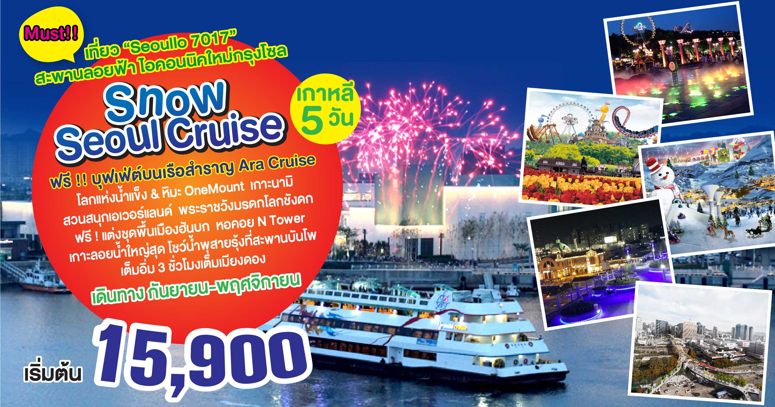 Budget Snow Seoul Cruise  Sep-Nov17_up27Jun17