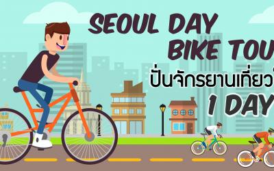 ปั่นจักรยานกรุงโซล
