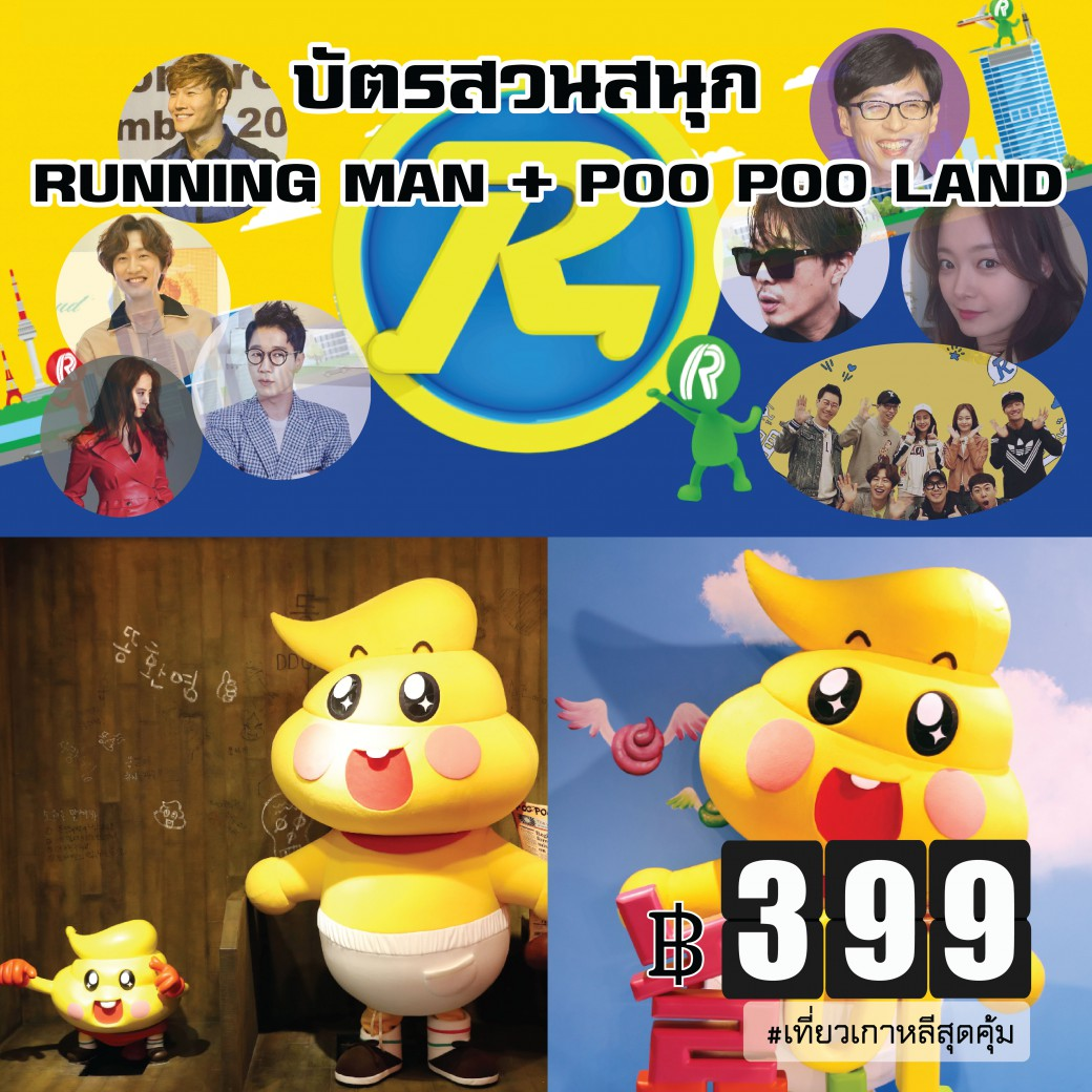 Running Man + Poo Poo-01