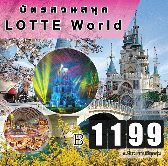 Lotte World Banner_1199