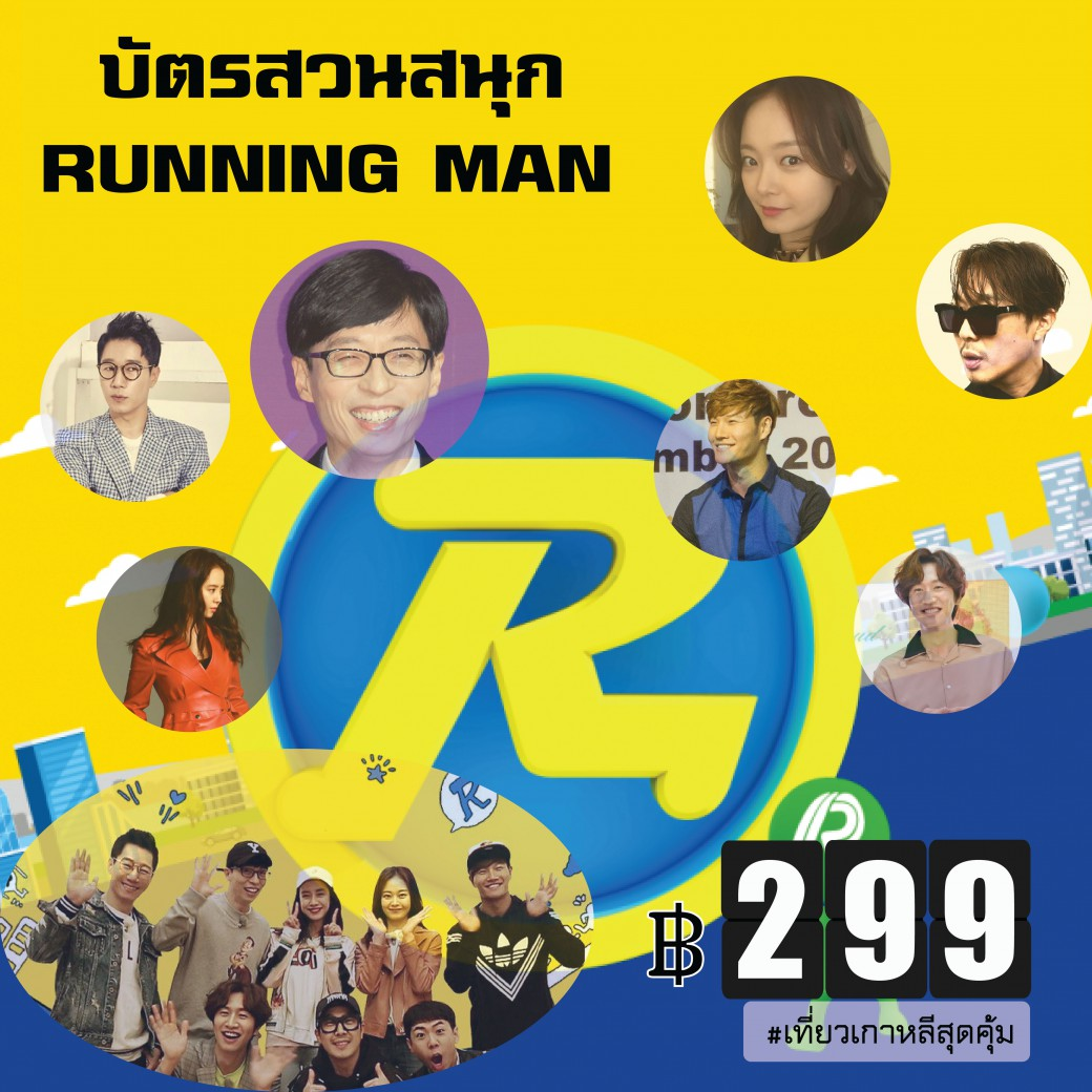 Running Man Banner_up3may19
